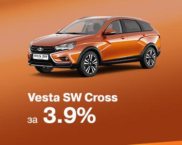 Vesta SW Cross за 3.9%